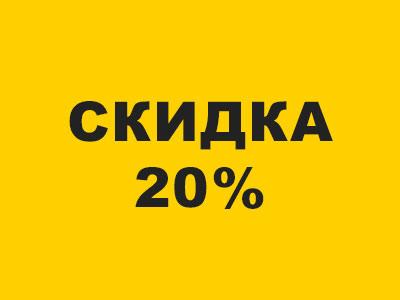 Скидка 20% на все рольставни с 05.02 по 01.03