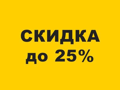 АКЦИЯ «скидка до 25% на вторую рольставню в заказе»