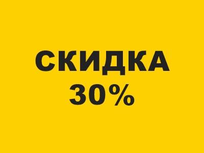 СКИДКА 30% на автоматику